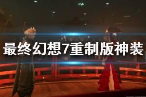 《最终幻想7重制版》全神装获得方法介绍 神装在哪里获取