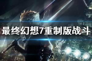 《最终幻想7重制版》战斗系统怎么样?战斗与人设体验心得分享