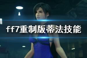 《最终幻想7重制版》蒂法打怪输出思路分析 蒂法全技能使用心得介绍