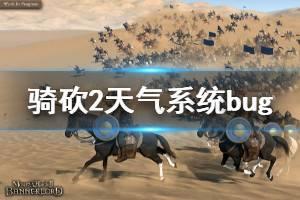 《骑马与砍杀2》天气系统bug怎么办 天气系统bug解决方法一览