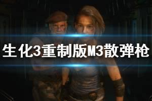 《生化危机3重制版》M3散弹枪获取方法说明 M3散弹枪怎么获得