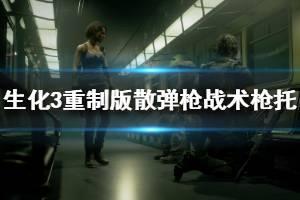 《生化危机3重制版》霰弹枪战术枪托在哪 散弹枪战术枪托获取方法介绍