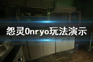 《怨灵》游戏好玩吗?Onryo玩法演示视频