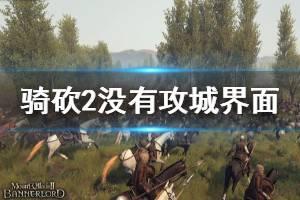 《骑马与砍杀2》没有攻城界面怎么办 没有攻城界面解决方法一览