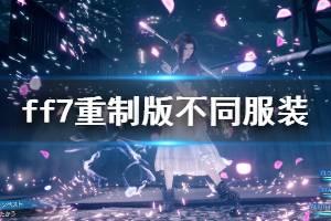 《最终幻想7重制版》不同服装怎么解锁?不同服装解锁条件