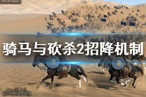 《骑马与砍杀2》怎么招降敌将 游戏招降机制介绍