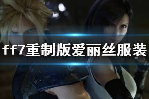 《最终幻想7重制版》爱丽丝衣服有哪些 爱丽丝服装展示