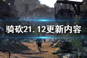 《骑马与砍杀2》1.12更新内容介绍 4月21日更新了什么
