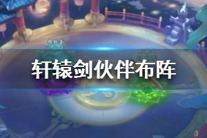 《轩辕剑剑之源》伙伴布阵玩法介绍 伙伴怎么布阵