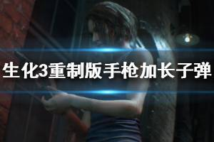 《生化危机3重制版》手枪加长子弹位置在哪 手枪加长子弹获取方法介绍