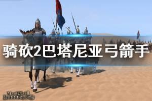 《骑马与砍杀2》前期怎么招巴塔尼亚弓箭手 前期招巴塔尼亚弓箭手方法介绍