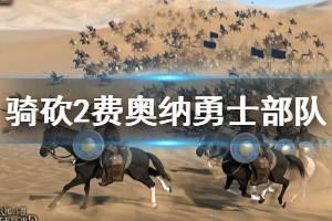 《骑马与砍杀2》费奥纳勇士怎么招募 费奥纳勇士部队组建方法分享
