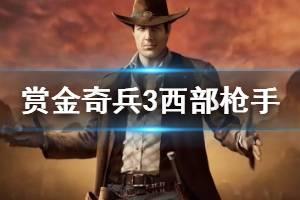 《赏金奇兵3》新角色西部枪手演示视频 西部枪手厉害吗?