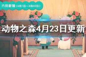 《集合啦动物森友会》新更新内容有哪些?4月23日更新内容介绍