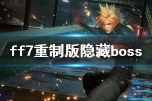《最终幻想7重制版》隐藏boss五连战怎么打?隐藏boss五连战打法技巧