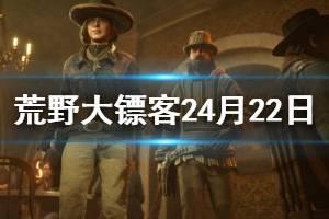 《荒野大镖客2》4月22日更新内容介绍 4月22日更新了什么