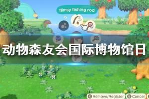 《集合啦动物森友会》国际博物馆日什么时间开始 国际博物馆日活动玩法介绍