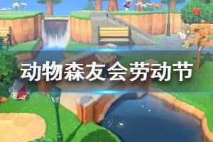 《集合啦动物森友会》劳动节持续时间说明 劳动节活动玩法介绍