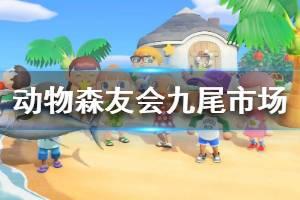《集合啦动物森友会》九尾市场位置在哪 九尾市场玩法机制说明