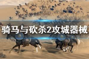 《骑马与砍杀2》攻城器械好用吗 游戏攻城器械介绍