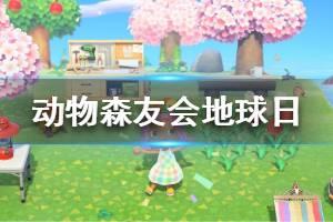 《集合啦动物森友会》地球日活动玩法介绍 地球日活动时间说明