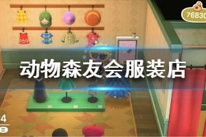 《集合啦动物森友会》服装店开设条件是什么 服装店功能详解