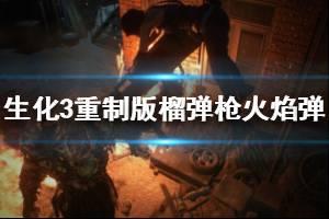 《生化危机3重制版》榴弹枪火焰弹怎么获取 榴弹枪火焰弹位置介绍