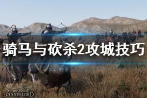 《骑马与砍杀2》攻城技巧分享 游戏攻城有什么技巧
