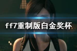 《最终幻想7重制版》白金奖杯达成技巧 白金达成有哪些技巧?