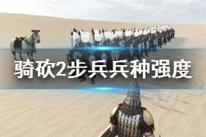 《骑马与砍杀2》步兵兵种强度测试心得 步兵厉害吗?