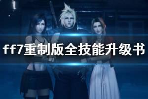 《最终幻想7重制版》全技能升级书获得方法介绍 技能升级书怎么获取