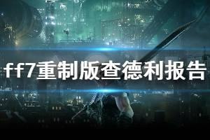 《最终幻想7重制版》查德利报告任务信息介绍 查德利报告怎么做