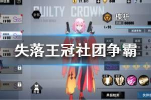 《失落王冠》社团争霸活动 供奉院赏金联赛简介