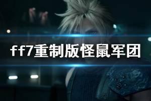 《最终幻想7重制版》怪鼠军团任务怎么做 怪鼠军团任务攻略说明