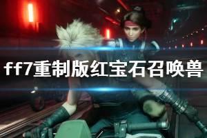 《最终幻想7重制版》召唤兽有哪些?全召唤兽简单介绍