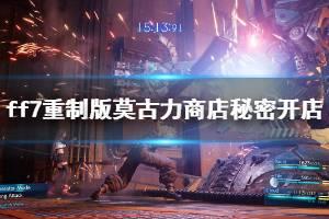 《最终幻想7重制版》莫古力商店秘密开店任务信息说明 莫古力商店秘密开店怎么做
