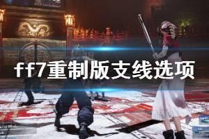 《最终幻想7重制版》全章节好感度及礼服支线选项指南