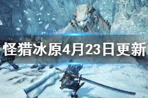 《怪物猎人世界冰原》4月23日更新信息一览 13.5版本更新了哪些内容