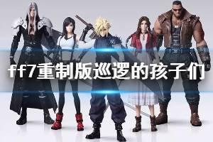 《最终幻想7重制版》巡逻的孩子们任务怎么做 巡逻的孩子们任务玩法介绍