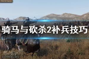 《骑马与砍杀2》怎么补兵 补兵技巧推荐