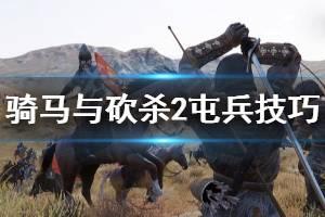 《骑马与砍杀2》屯兵技巧分享 游戏怎么屯兵