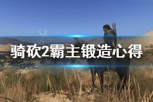 《骑马与砍杀2》怎么打铁 锻造心得分享
