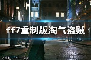 《最终幻想7重制版》淘气盗贼怎么完成 淘气盗贼任务达成攻略