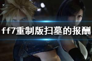 《最终幻想7重制版》扫墓的报酬任务怎么做 扫墓的报酬任务信息说明