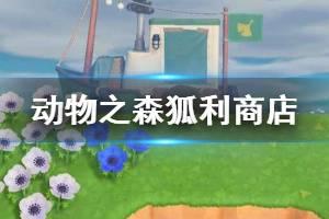《集合啦动物森友会》狐利商店怎么解锁 狐利商店解锁方法介绍