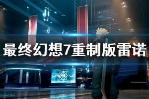 《最终幻想7重制版》雷诺和路德打法攻略 雷诺和路德怎么打?