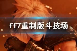 《最终幻想7重制版》斗技场怎么刷ap?斗技场速刷魔晶石AP技巧