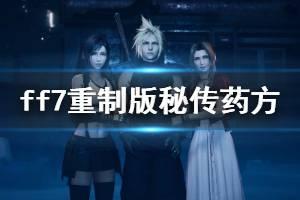 《最终幻想7重制版》秘传药方任务信息一览 秘传药方怎么完成