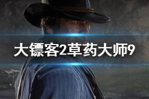 《荒野大镖客2》草药大师9怎么玩 草药大师9完成技巧分享