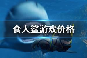 《食人鲨》游戏多少钱?Maneater游戏价格一览